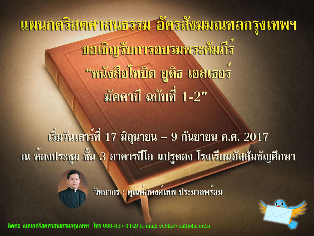 Bible Saturday 2017