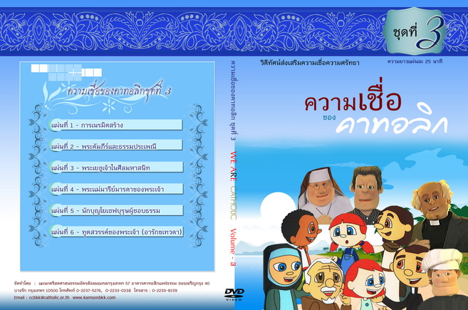 DVD We R 03 resize