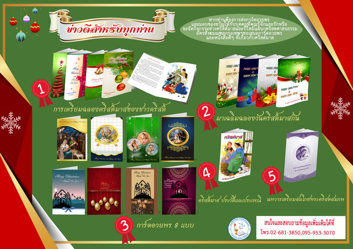books of christmas resize