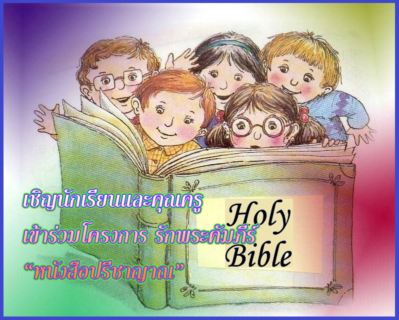 children-studying-the-bible-english 1