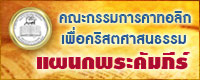 thaicatholicbible